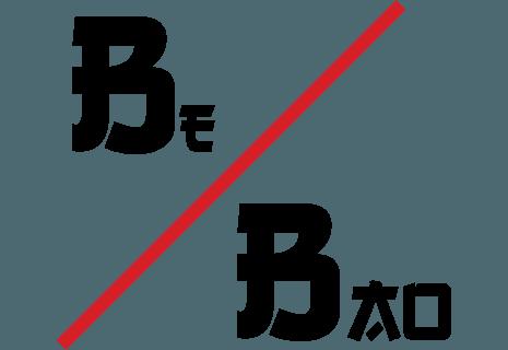 Tot ou Tard Tine