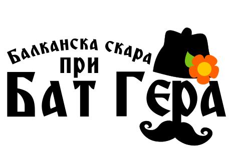 At Bat Gerа's Balkan Grill Балканска Скара При Бат Гера