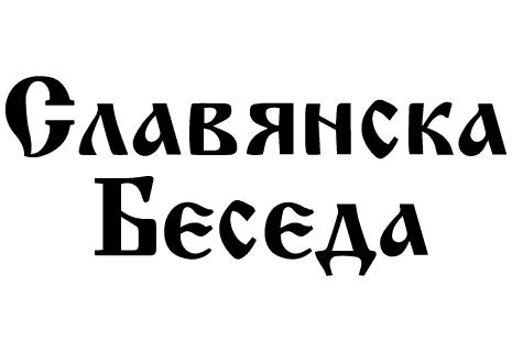 Restaurant Slavyanska Beseda|Ресторант Славянска Беседа