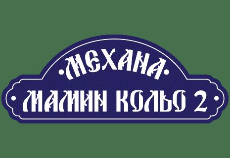 Mamin Kolio Tavern|Механа Мамин Кольо 2