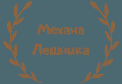 The Hazel Tavern|Механа Лешника
