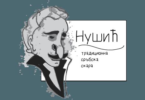 Nushich Serbian Grill  Сръбска Скара Нушич-avatar