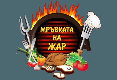 Mravkata na Zhar Мръвката на Жар
