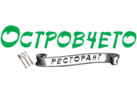 Restaurant Ostrovcheto Ресторант Островчето-avatar