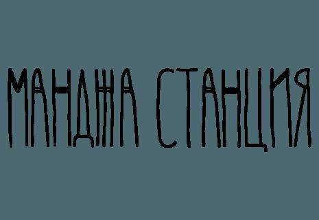 Mangia Station|Манджа Станция