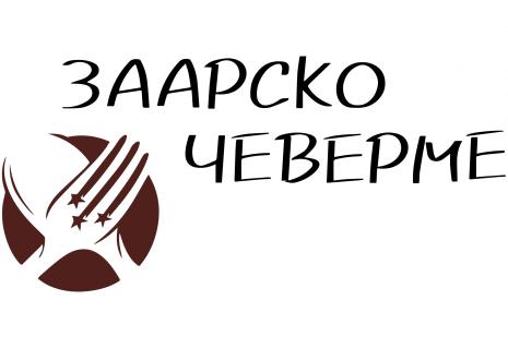Zaarsko cheverme|Заарско чеверме-avatar