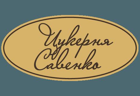 Tsukernia Savenko|Цукерня Савенко