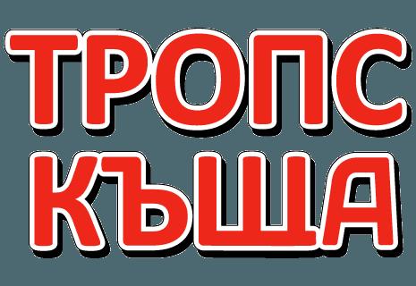 Trops House- Traditional Bulgarian Food EOOD|Тропс къща-Традиционно българско хранене ЕООД