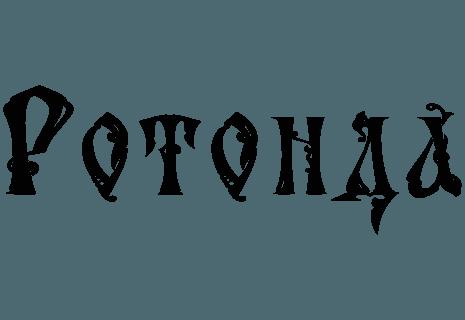 Restaurant Rotonda|Ресторант Ротонда