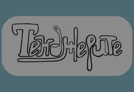 Tendzherite|Тенджерите