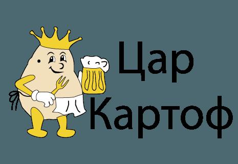 Tsar Kartof|Цар Картоф