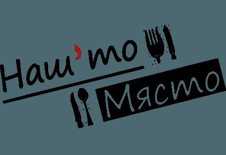 Our Place Restaurant Ресторант Наш'то Място