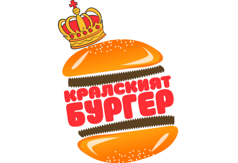 The Royal Burger Кралският Бургер