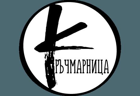 Krachmarnitsa|Кръчмарница