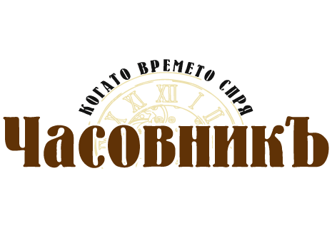 The Clock Restaurant|Ресторант ЧасовникЪ-avatar