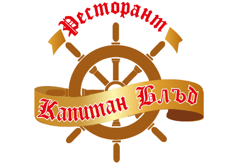 Captain Blood Restaurant|Ресторант Капитан Блъд-avatar