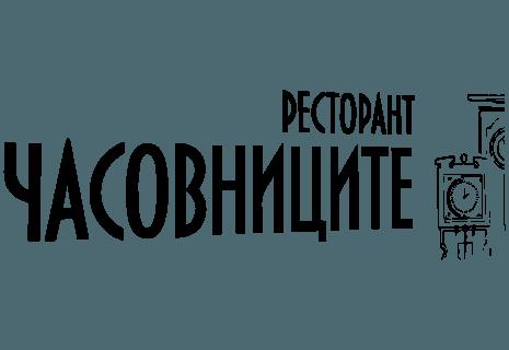 Restaurant Chasovnitsite|Ресторант Часовниците
