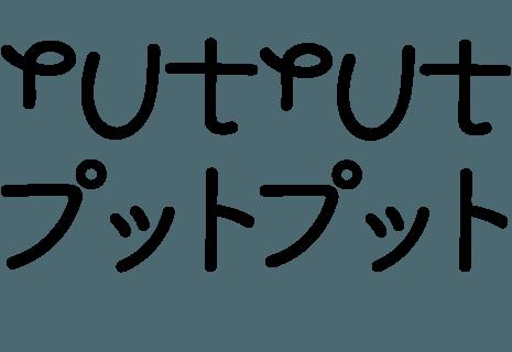 PutPutTakeaway