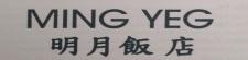 Ming Yeg logo