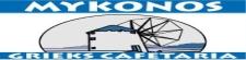 Grieks Cafetaria Mykonos logo